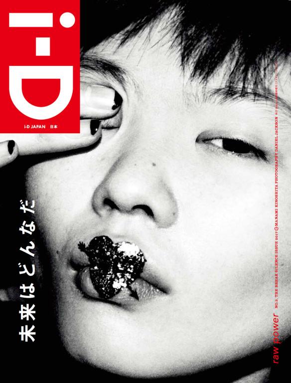 i-D-JAPAN-NO.3-COVER
